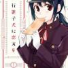 อ่านการ์ตูน มังงะ Koushin Koinu ni Koibumi wo แปลไทย