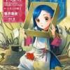 อ่านการ์ตูน มังงะ Honzuki no Gekokujou แปลไทย