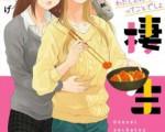 อ่านการ์ตูน มังงะ Dousei Seikatsu แปลไทย