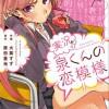 อ่านการ์ตูน มังงะ Jikkyou!! Izumi-kun no Koi Moyou แปลไทย