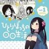 อ่านการ์ตูน มังงะ Hitoribocchi no OO Seikatsu แปลไทย
