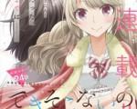 อ่านการ์ตูน มังงะ Dekisokonai no Himegimi tachi แปลไทย