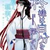 อ่านการ์ตูน มังงะ Hiiragi-sama Jibun Sagashite แปลไทย