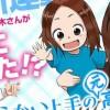 อ่านการ์ตูน มังงะ Karakai Jouzu no (Moto) Takagi-san แปลไทย