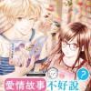 อ่านการ์ตูน มังงะ Aiqing Gushi Buhaoshuo แปลไทย