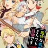 อ่านการ์ตูน มังงะ Jimi na Kensei wa Sore Demo Saikyou desu แปลไทย