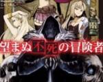 อ่านการ์ตูน มังงะ Nozomanu Fushi no Boukensha แปลไทย