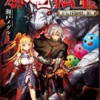 อ่านการ์ตูน มังงะ Jaryuu Tensei แปลไทย