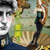 อ่านการ์ตูน มังงะ Shishunki Renaissance! Davide-kun แปลไทย