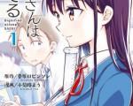 อ่านการ์ตูน มังงะ Saeki-san wa Nemutteru แปลไทย