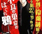 อ่านการ์ตูน มังงะ Crows Zero II: Suzuran x Houen แปลไทย