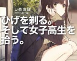 อ่านการ์ตูน มังงะ Hige wo Soru. Soshite Joshikousei wo Hirou แปลไทย