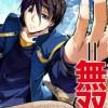 อ่านการ์ตูน มังงะ Tensei Kenja no Isekai Life แปลไทย