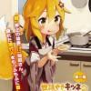อ่านการ์ตูน มังงะ Sewayaki Kitsune no Senko-san แปลไทย