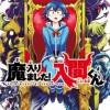 อ่านการ์ตูน มังงะ Mairimashita! Iruma-kun แปลไทย