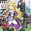 อ่านการ์ตูน มังงะ Kuro no Shoukanshi แปลไทย