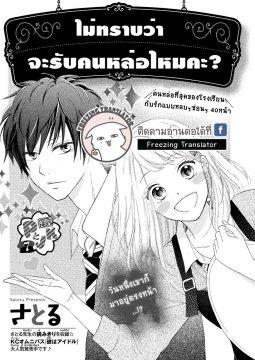 อ่านการ์ตูน มังงะ Gochumon wa Ikemen desuka แปลไทย