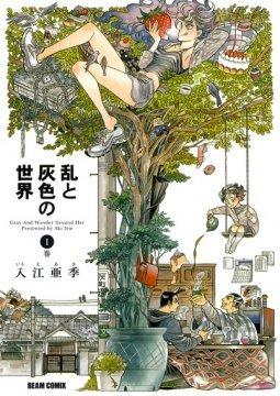 อ่านการ์ตูน มังงะ Ran to Haiiro no Sekai  แปลไทย