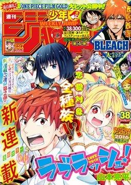 อ่านการ์ตูน มังงะ Love Rush! แปลไทย