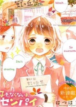อ่านการ์ตูน มังงะ Suki ni Naranai yo, Senpai แปลไทย
