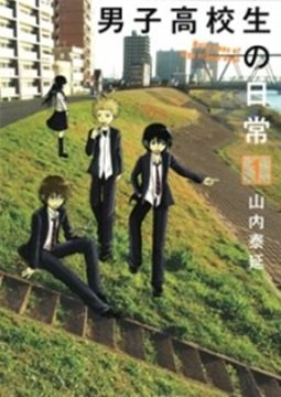 อ่านการ์ตูน มังงะ Danshi Koukousei no Nichijou แปลไทย