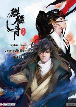 อ่านการ์ตูน มังงะ Kylin Born แปลไทย