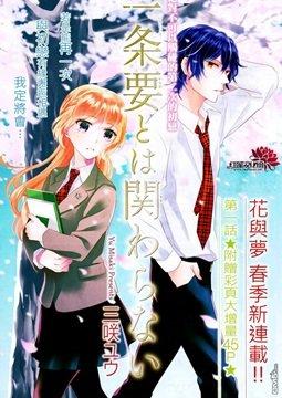 อ่านการ์ตูน มังงะ Ichijou Kaname to wa Kaka Waranai แปลไทย