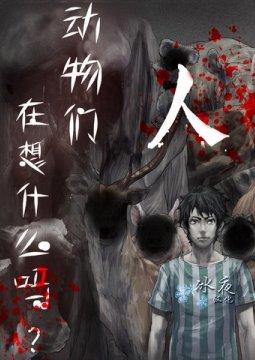อ่านการ์ตูน มังงะ Jinmen แปลไทย