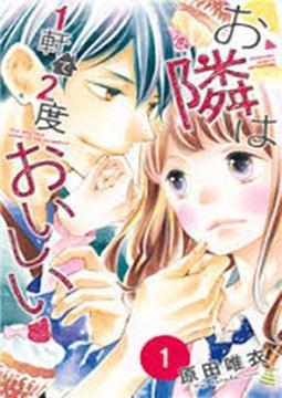 อ่านการ์ตูน มังงะ Otonari wa 1-ken de 2-do Oishii   แปลไทย