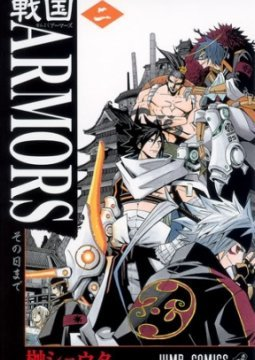 Sengoku Armors