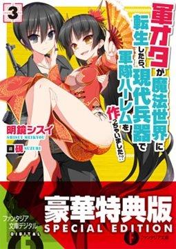 อ่านการ์ตูน มังงะ Gunota ga Mahou Sekai ni Tensei Shitara, Gendai Heiki de Guntai Harem o Tsukucchaimashita!? แปลไทย