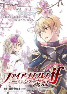 อ่านการ์ตูน มังงะ Fire Emblem if - Nibelung no Houkan แปลไทย