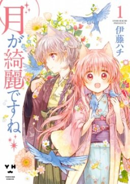 อ่านการ์ตูน มังงะ Tsuki ga Kirei Desu ne แปลไทย