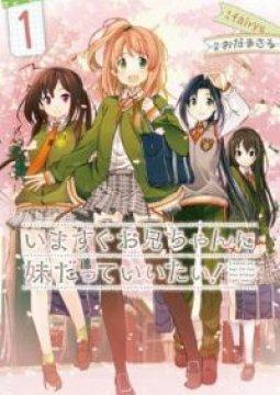 อ่านการ์ตูน มังงะ Imasugu Onii-chan ni Imouto da tte- Iitai! แปลไทย