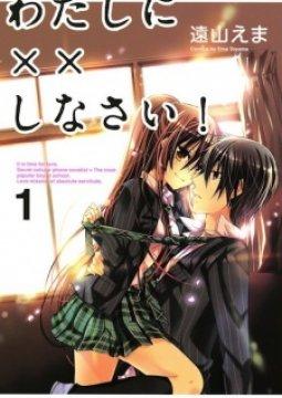 อ่านการ์ตูน มังงะ Watashi ni xx Shinasai! Couple-hen แปลไทย