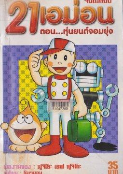 อ่านการ์ตูน มังงะ 21 Emon แปลไทย
