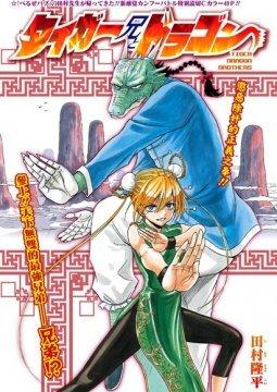 อ่านการ์ตูน มังงะ Tiger-ani to Dragon แปลไทย