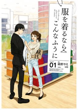 อ่านการ์ตูน มังงะ Fuku o Kiru Nara Konna Fuu ni แปลไทย