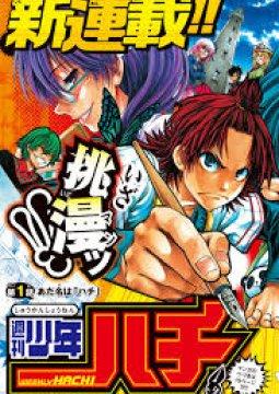 อ่านการ์ตูน มังงะ Shuukan Shounen Hachi แปลไทย