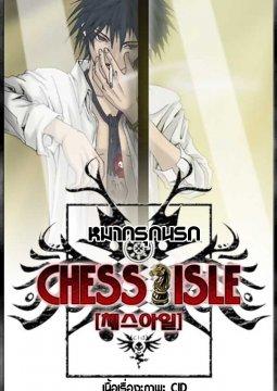 อ่านการ์ตูน มังงะ Chess Isle แปลไทย