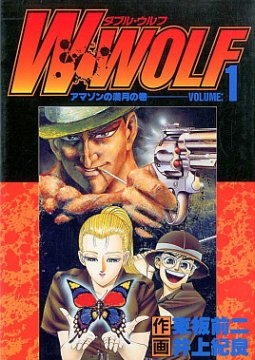อ่านการ์ตูน มังงะ W-Wolf แปลไทย