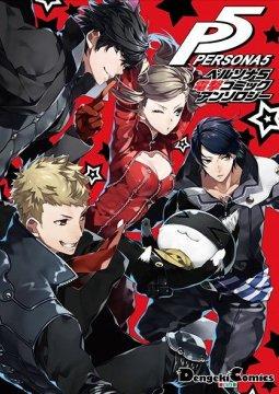 อ่านการ์ตูน มังงะ Persona 5 dengeki comic anthology แปลไทย