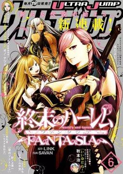 อ่านการ์ตูน มังงะ World's End Harem Fantasia แปลไทย