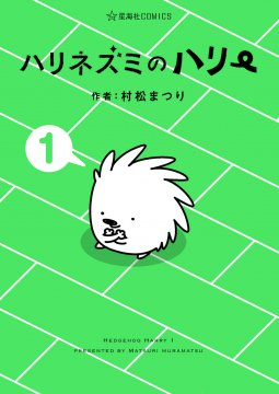 อ่านการ์ตูน มังงะ Hedgehog Harry แปลไทย