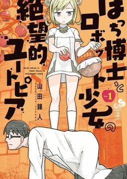 อ่านการ์ตูน มังงะ Bocchi Hakase to Robot Shoujo no Zetsubou Teki Utopia แปลไทย