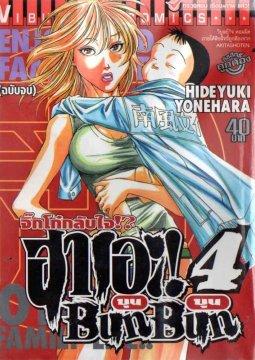 อ่านการ์ตูน มังงะ Hae! Bunbun แปลไทย