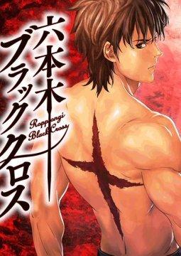 อ่านการ์ตูน มังงะ Roppongi Black Cross แปลไทย