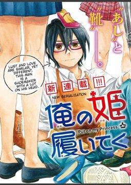 อ่านการ์ตูน มังงะ Ore no Himekutsu o Haite Kure แปลไทย
