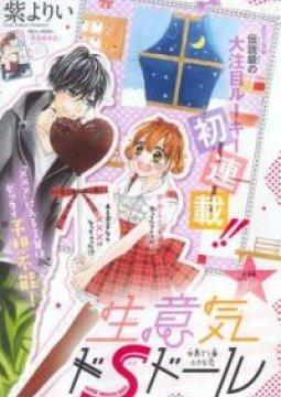 อ่านการ์ตูน มังงะ Namaiki S Doll แปลไทย