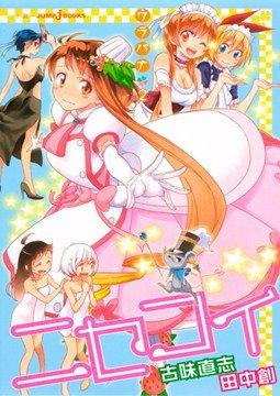 อ่านการ์ตูน มังงะ Nisekoi Spinoff : Magical Patissier Kosaki Chan แปลไทย